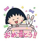 ちびちびまる子ちゃん☆ポップアップ!(個別スタンプ:20)