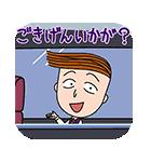 ちびちびまる子ちゃん☆ポップアップ!(個別スタンプ:22)