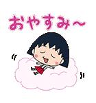 ちびちびまる子ちゃん☆ポップアップ!(個別スタンプ:24)