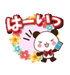 【くっきり大きな文字!】敬語パンダ(個別スタンプ:1)