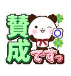 【くっきり大きな文字!】敬語パンダ(個別スタンプ:4)