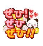 【くっきり大きな文字!】敬語パンダ(個別スタンプ:9)