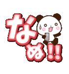 【くっきり大きな文字!】敬語パンダ(個別スタンプ:14)