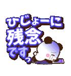 【くっきり大きな文字!】敬語パンダ(個別スタンプ:16)