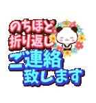 【くっきり大きな文字!】敬語パンダ(個別スタンプ:19)