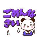 【くっきり大きな文字!】敬語パンダ(個別スタンプ:21)