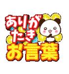 【くっきり大きな文字!】敬語パンダ(個別スタンプ:23)