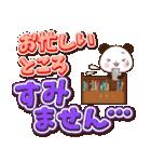 【くっきり大きな文字!】敬語パンダ(個別スタンプ:33)