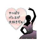 美しのバレエ シルエット*ballet*3幕(個別スタンプ:38)