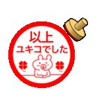 ゆきこ専用ユキコが使う用の名前スタンプ2(個別スタンプ:3)