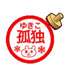 ゆきこ専用ユキコが使う用の名前スタンプ2(個別スタンプ:7)