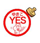 ゆきこ専用ユキコが使う用の名前スタンプ2(個別スタンプ:10)