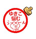 ゆきこ専用ユキコが使う用の名前スタンプ2(個別スタンプ:16)