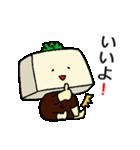 京都産 とうふ ヘルシー志向 京豆腐君(個別スタンプ:01)