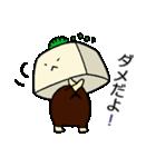 京都産 とうふ ヘルシー志向 京豆腐君(個別スタンプ:02)