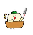 京都産 とうふ ヘルシー志向 京豆腐君(個別スタンプ:03)