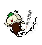 京都産 とうふ ヘルシー志向 京豆腐君(個別スタンプ:04)