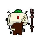 京都産 とうふ ヘルシー志向 京豆腐君(個別スタンプ:07)