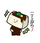 京都産 とうふ ヘルシー志向 京豆腐君(個別スタンプ:09)