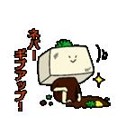 京都産 とうふ ヘルシー志向 京豆腐君(個別スタンプ:13)