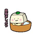 京都産 とうふ ヘルシー志向 京豆腐君(個別スタンプ:15)