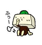 京都産 とうふ ヘルシー志向 京豆腐君(個別スタンプ:17)