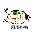 京都産 とうふ ヘルシー志向 京豆腐君(個別スタンプ:20)