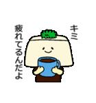 京都産 とうふ ヘルシー志向 京豆腐君(個別スタンプ:21)