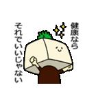 京都産 とうふ ヘルシー志向 京豆腐君(個別スタンプ:22)