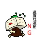 京都産 とうふ ヘルシー志向 京豆腐君(個別スタンプ:23)