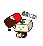 京都産 とうふ ヘルシー志向 京豆腐君(個別スタンプ:24)