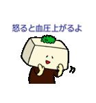 京都産 とうふ ヘルシー志向 京豆腐君(個別スタンプ:27)