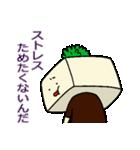 京都産 とうふ ヘルシー志向 京豆腐君(個別スタンプ:28)