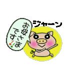 ちょ~便利![母]のスタンプ!2(個別スタンプ:01)