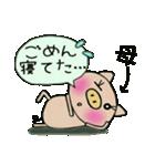 ちょ~便利![母]のスタンプ!2(個別スタンプ:04)