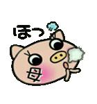 ちょ~便利![母]のスタンプ!2(個別スタンプ:17)