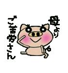 ちょ~便利![母]のスタンプ!2(個別スタンプ:20)