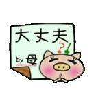 ちょ~便利![母]のスタンプ!2(個別スタンプ:26)