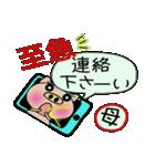 ちょ~便利![母]のスタンプ!2(個別スタンプ:34)
