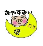 ちょ~便利![母]のスタンプ!2(個別スタンプ:38)