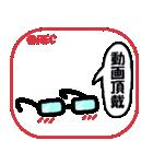 らぶぺた【メガネェ!】(個別スタンプ:8)