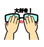 らぶぺた【メガネェ!】(個別スタンプ:14)