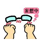 らぶぺた【メガネェ!】(個別スタンプ:18)