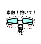 らぶぺた【メガネェ!】(個別スタンプ:35)