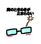 らぶぺた【メガネェ!】(個別スタンプ:36)