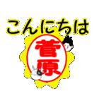 「菅原」専用スタンプ(個別スタンプ:03)