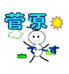 「菅原」専用スタンプ(個別スタンプ:04)