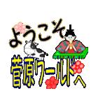 「菅原」専用スタンプ(個別スタンプ:05)