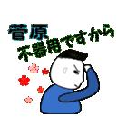 「菅原」専用スタンプ(個別スタンプ:06)