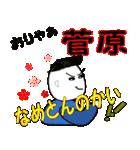「菅原」専用スタンプ(個別スタンプ:07)